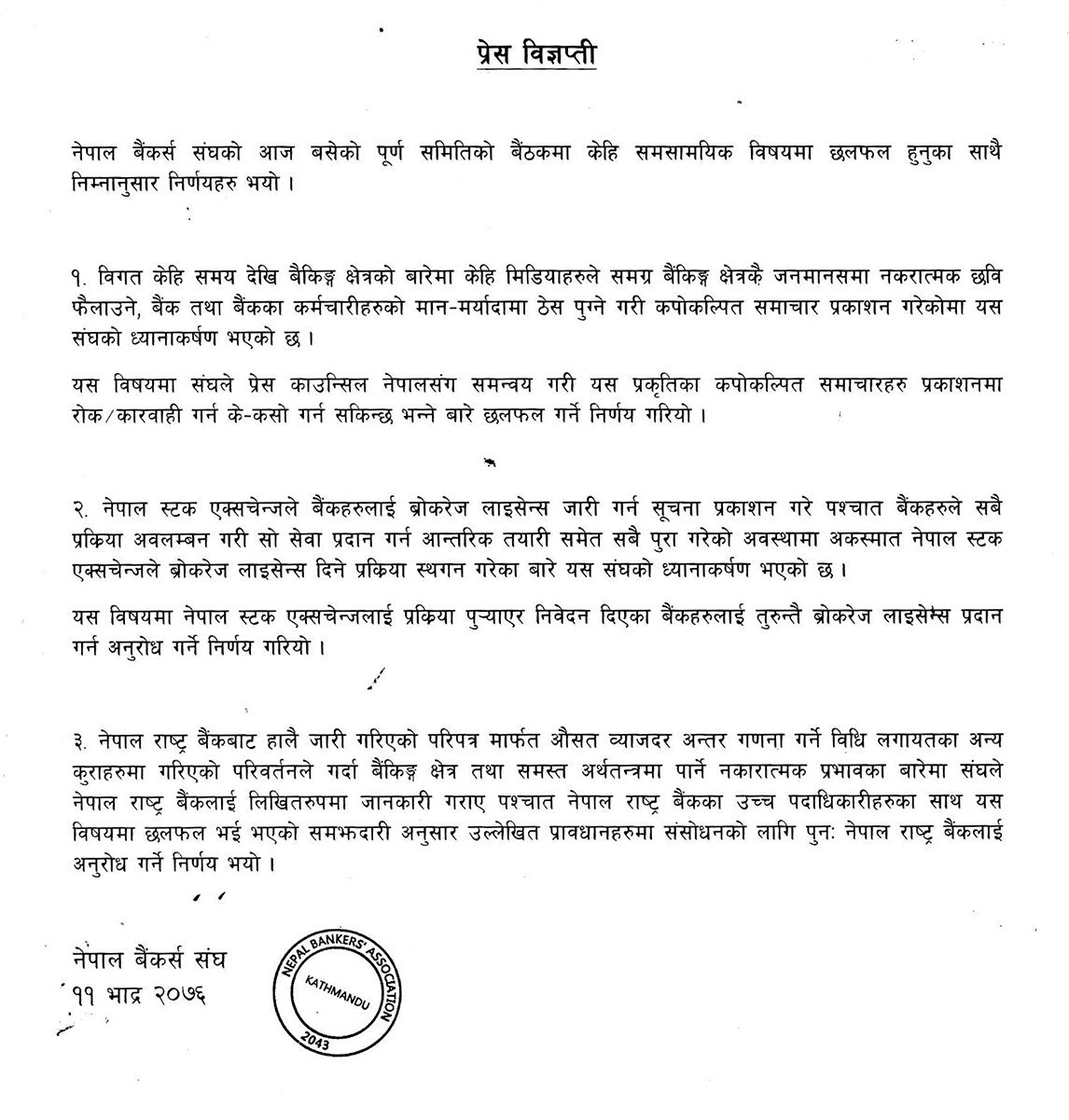 Press Release – Nepal Bankers' Association