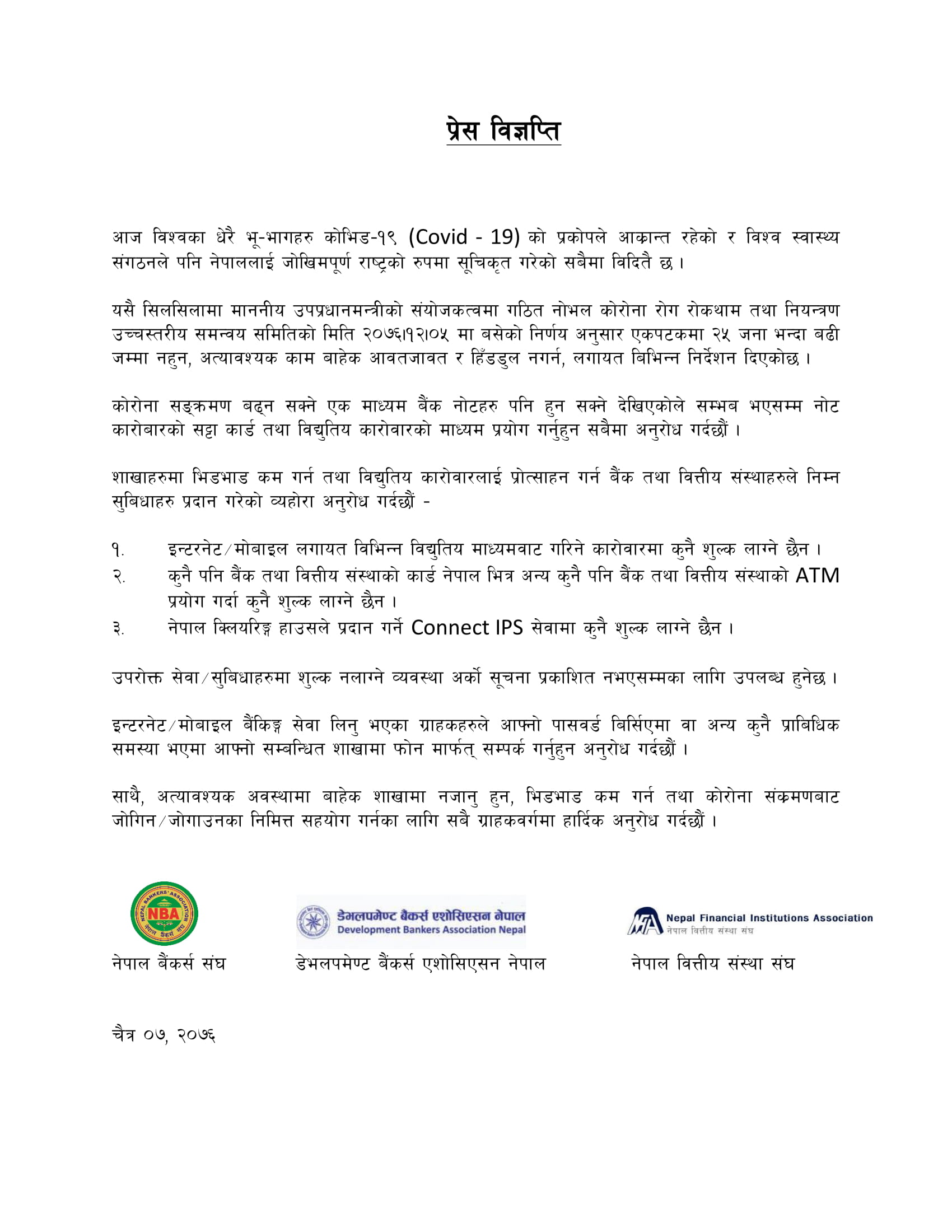 Press Release- Covid-2020-3-20- Nepal Bankers' Association