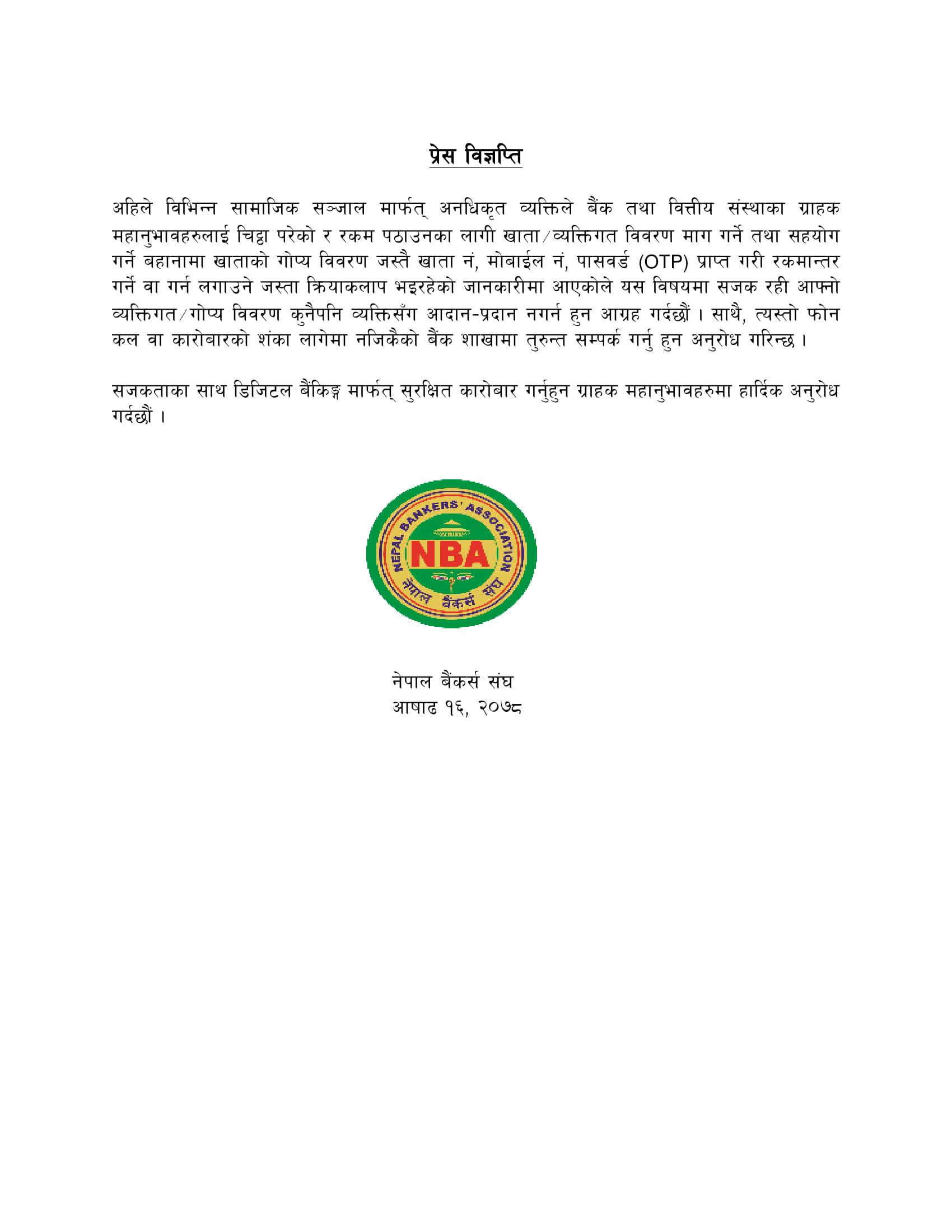 Press Release 16 Ashad, 2078